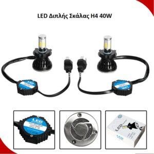 LED H4 (διπλή